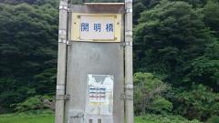 「開明橋」バス停留所
