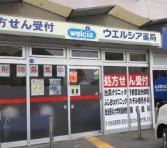 ウエルシア 栃木駅前店