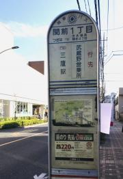 「関前一丁目」バス停留所