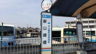 「新山崎橋」バス停留所