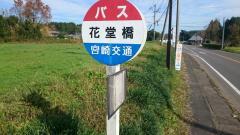 「花堂橋」バス停留所