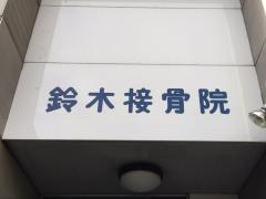 鈴木接骨院