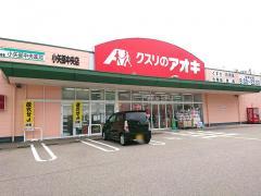 クスリのアオキ 小矢部中央店