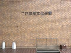 二戸市民文化会館