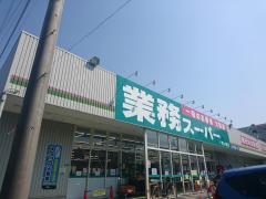 業務スーパー 茅ヶ崎店
