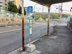 「天神山町1丁目」バス停留所