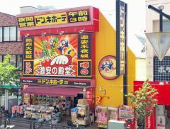 ドン・キホーテ 竹の塚店
