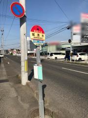 「城清水」バス停留所