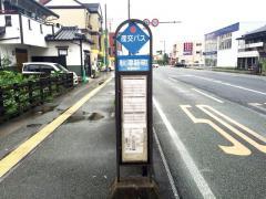 「秋津新町」バス停留所