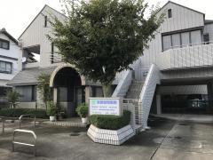 永原歯科医院