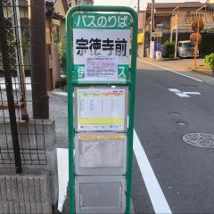 「宗徳寺前(東側)」バス停留所