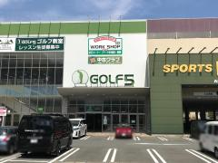 ゴルフ5 福岡香椎店