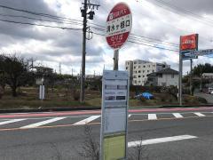「清水ケ根口」バス停留所