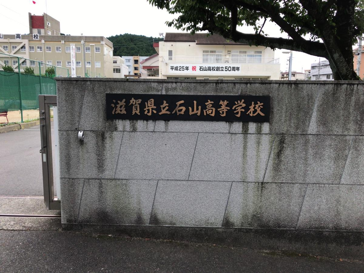 高校 石山