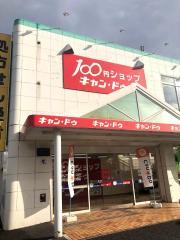 キャンドゥ 和泉府中店