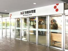 AGF鈴鹿体育館(鈴鹿市立体育館)