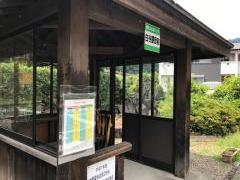 「白谷観音前」バス停留所