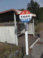 「宮崎病院前」バス停留所