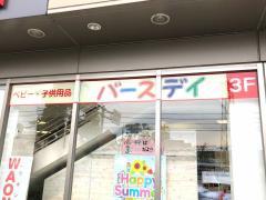 ベビー・子供用品バースデイ東石井店